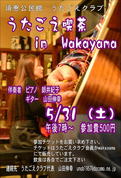 Wakayama0531